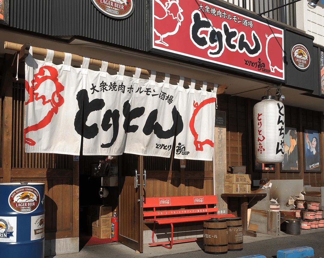 とりとん半田青山店の外観画像