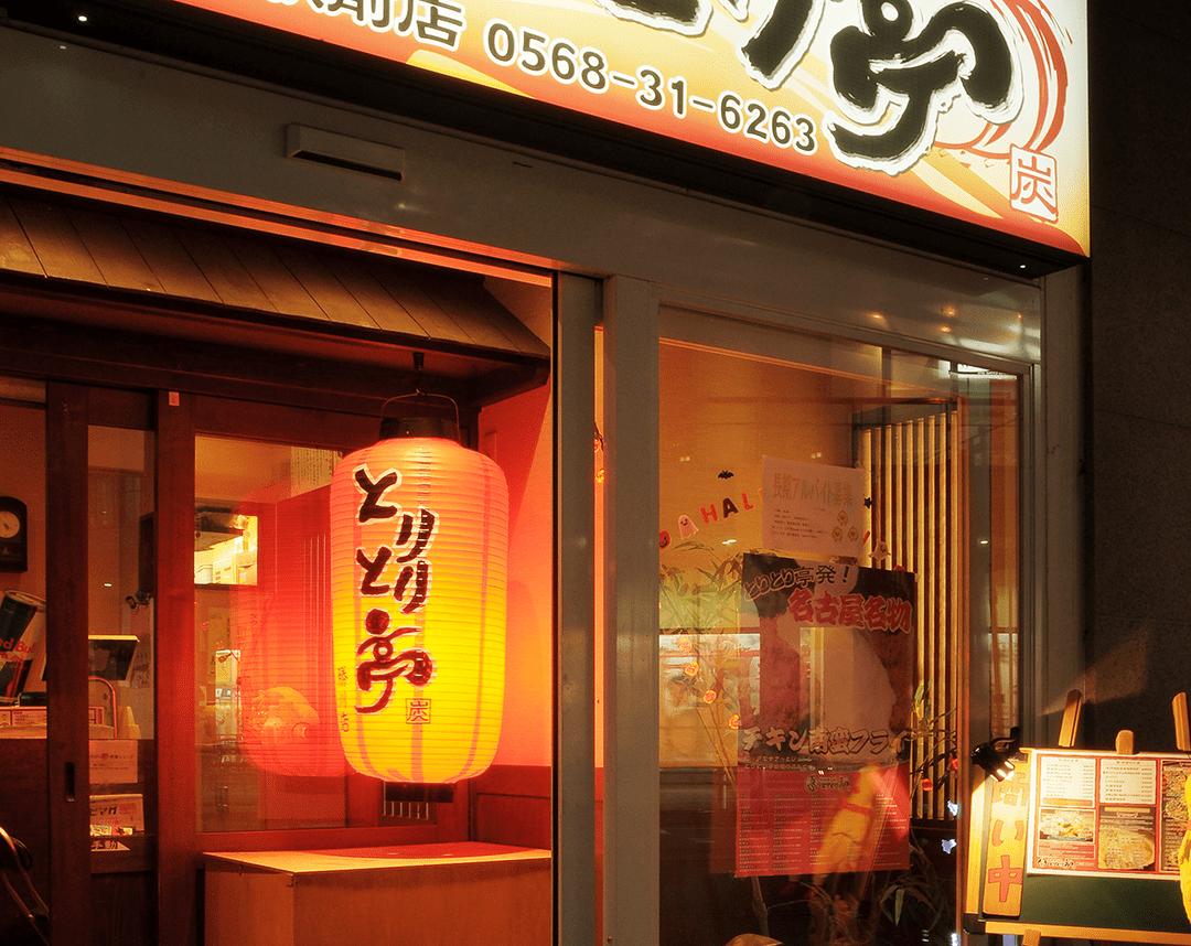 とりとり亭の勝川駅前店の外観