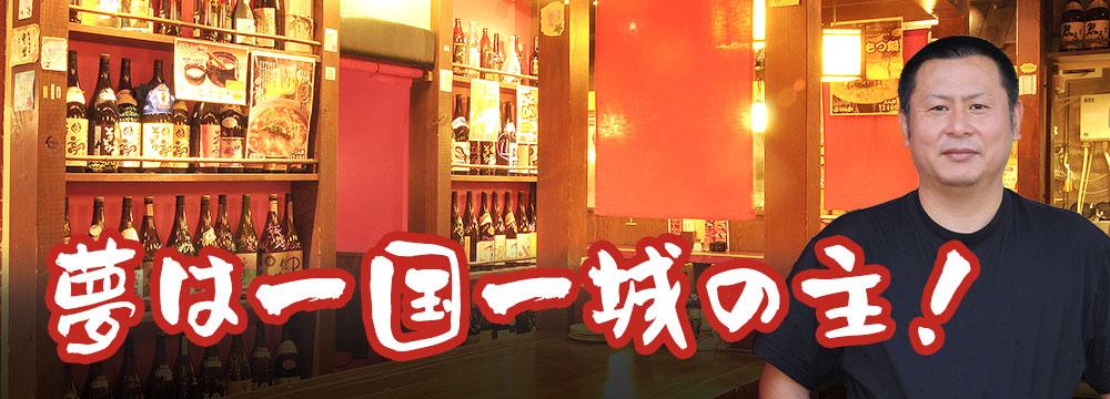 FC店舗イメージ画像