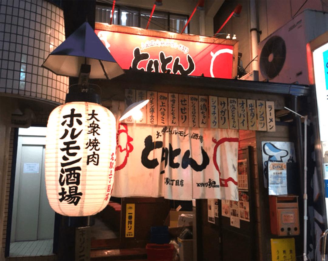 とりとん名駅3丁目店の外観画像