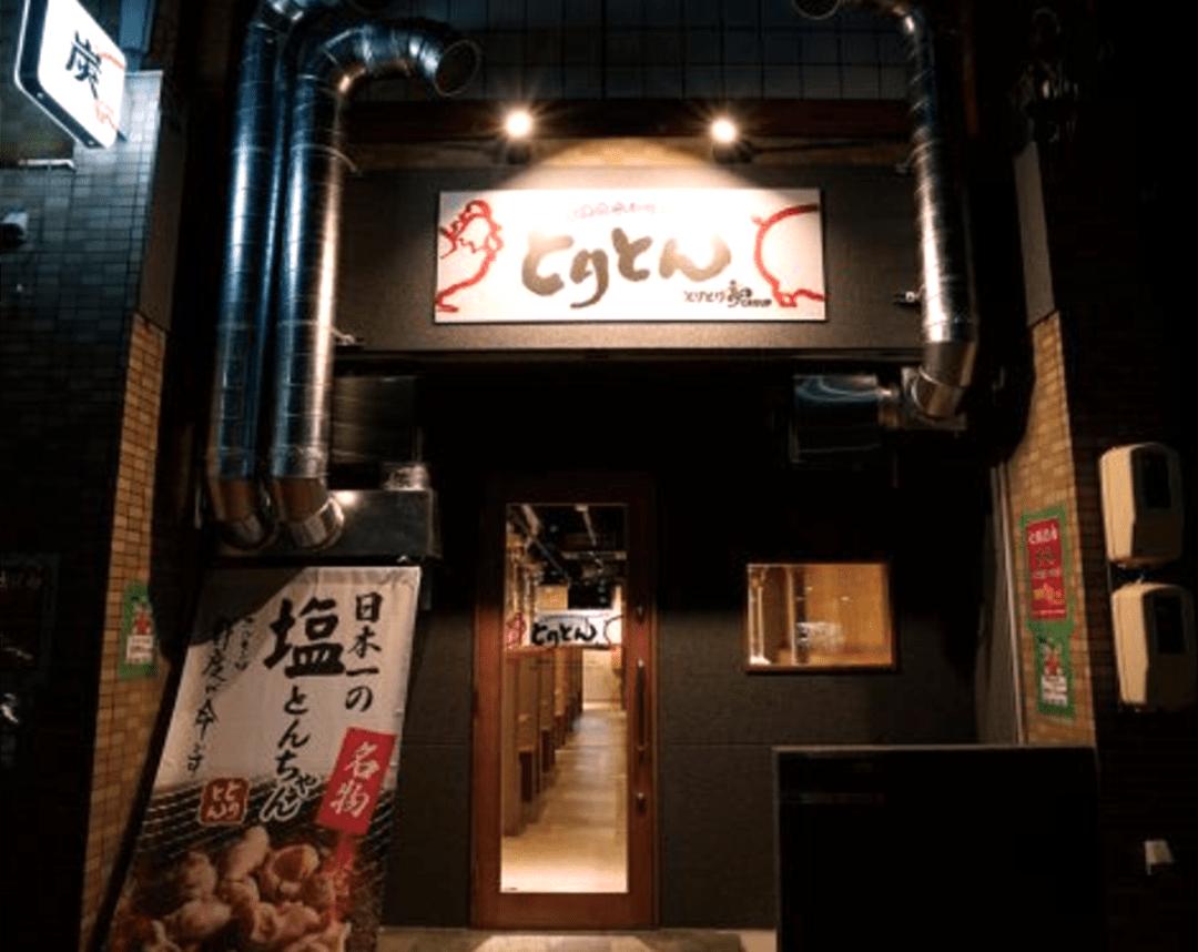 とりとん上飯田店の外観画像
