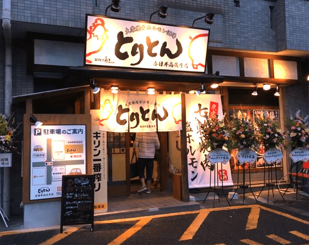 とりとん春日井高蔵寺店の外観画像
