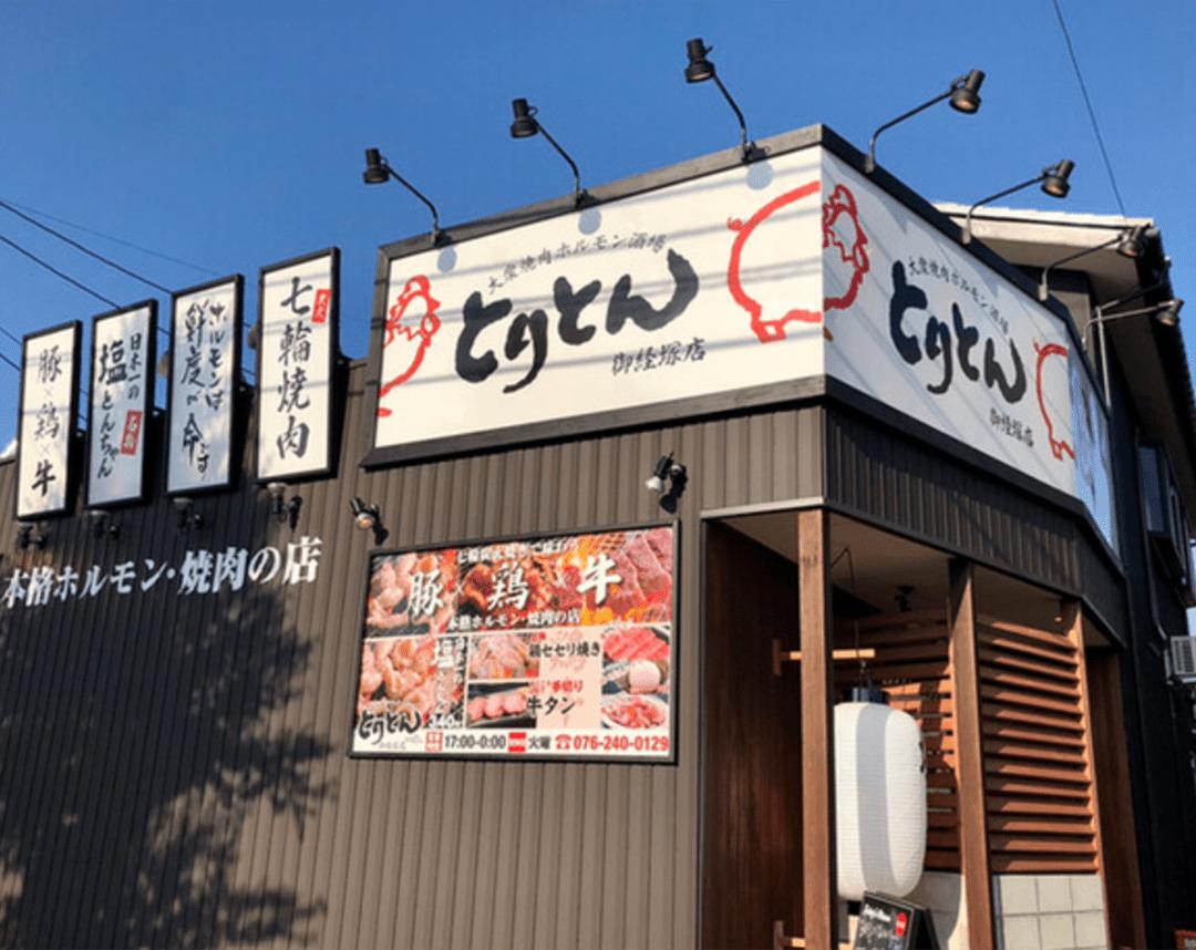 とりとん御経塚店の外観画像