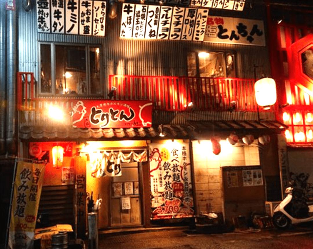 とりとん大須店の外観画像