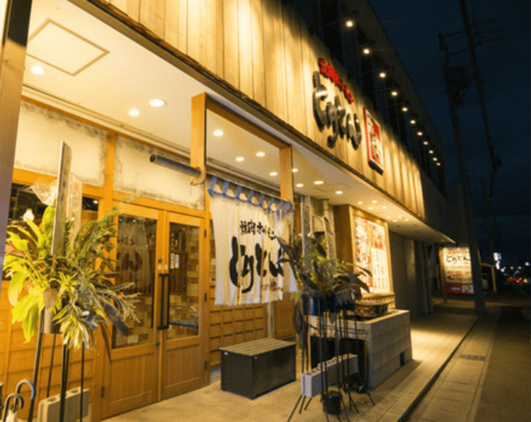 とりとん東海上野台店の外観画像